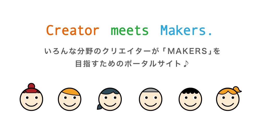 他の分野のクリエイターがMakers(メイカーズ)を目指すための情報ポータルサイト