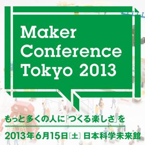 makerカンファレンス2013