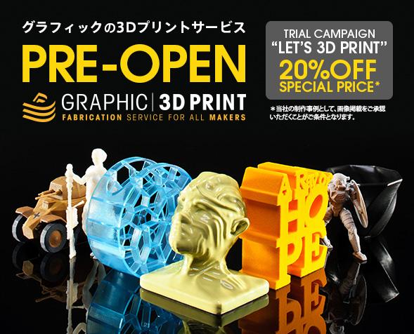 グラフィック 3Dプリントサービス
