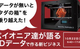 3Dデータが無いとタダの箱!パイオニアが語る3Dデータで作る新ビジネス