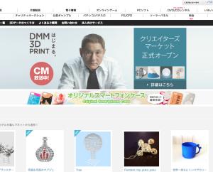 DMMの3Dプリンティング事業