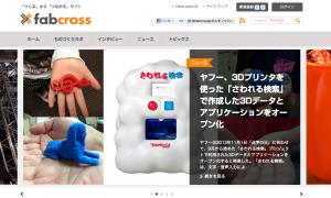 fabcross(ファブクロス)3D技術コミュニティ