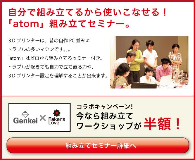 GenkeiとMakers Loveのコラボキャンペーンで組み立てセミナーが半額に