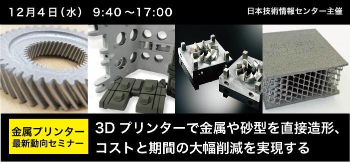 【金属プリンター セミナー】3Dプリンターで金属や砂型を直接造形、コストと期間の大幅削減を実現する