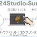 Sunny 3Dを体験