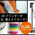 次世代型3Dプリンターが可能にする個人でのモノ作り