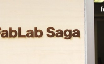 ファブラボ佐賀(Fablab saga)