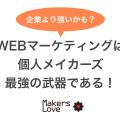 企業より強いかも WEBマーケティングは個人メイカーズ最強の武器となる