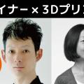 DMM主催 デザイナーと3Dプリンターセミナー