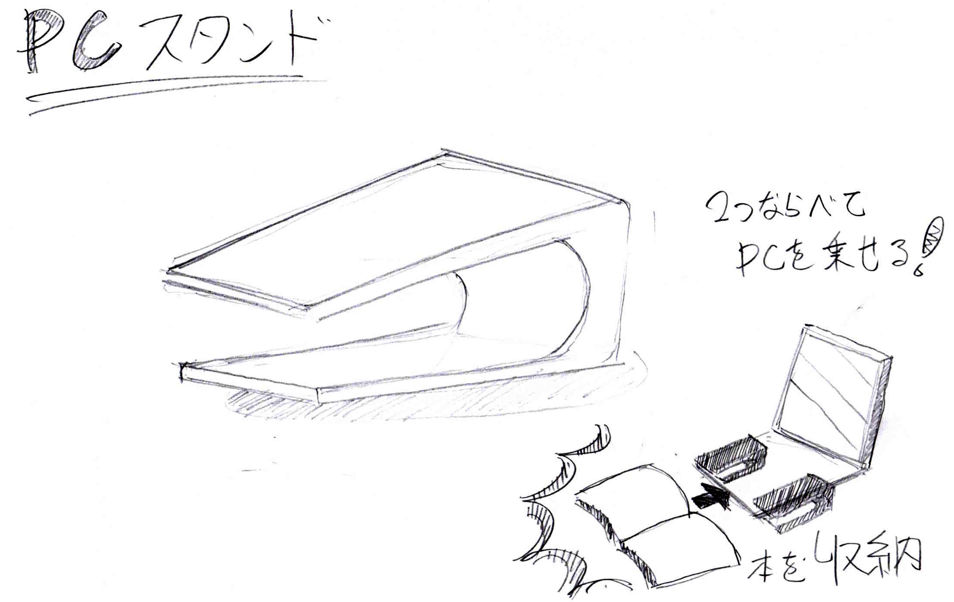 革命的なPCスタンドのデザイン