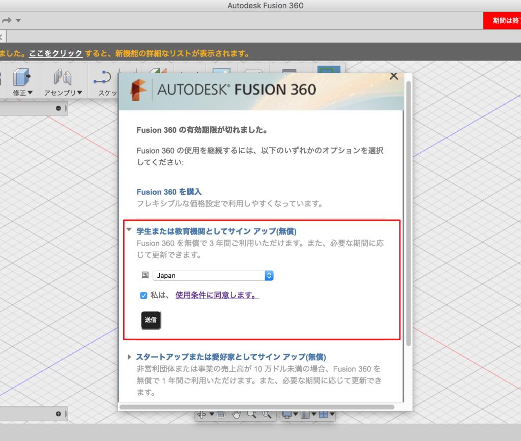 Fusion360のラインセンスの種類と、国、ライセンス条件への同意をチェック。