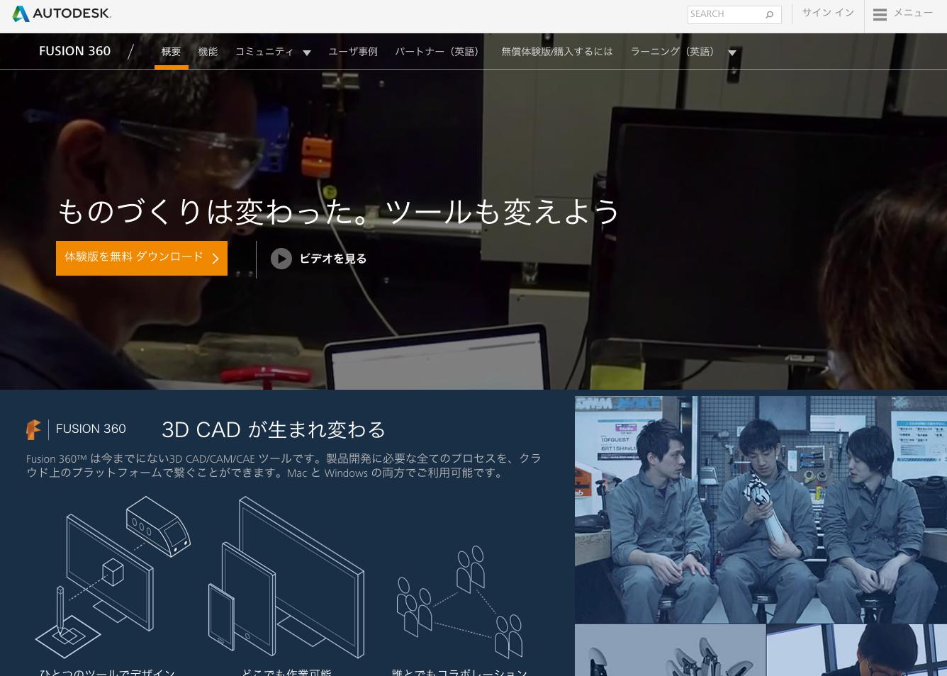 Fusion360の日本語公式ページ