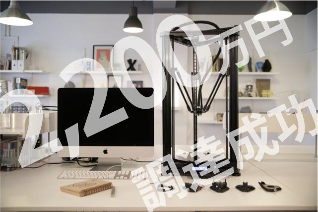 MAESTRO(マエストロ)3Dプリンター