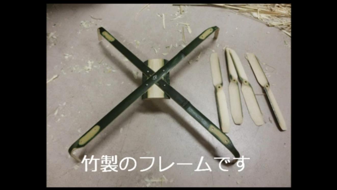 竹製のフレームが完成