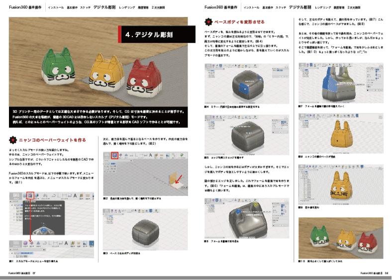 電子彫刻(スカルプモード)の操作方法