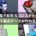 メッシュミキサーでの3D電子彫刻セミナー