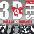 3Dプリンターイベント 熊本