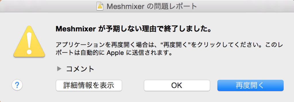 Macでメッシュミキサーのファイルを直接開くとエラーになる