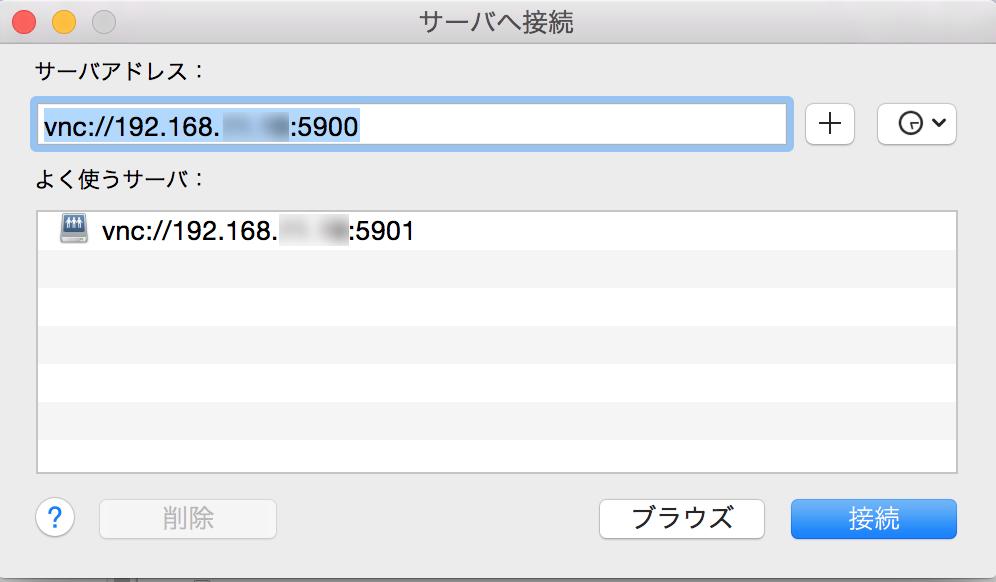 MACでのVNC接続画面