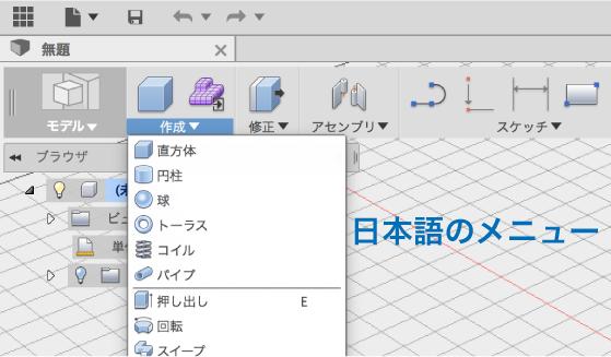 Fusion360日本語のメニュー