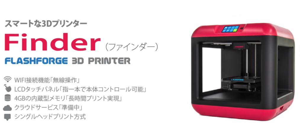 3Dプリンター Finder(ファインダー)