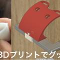 ゴムの3Dプリント
