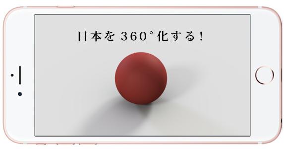 日本を360度にする