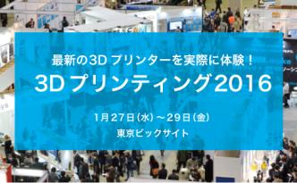 3Dプリンティング2016