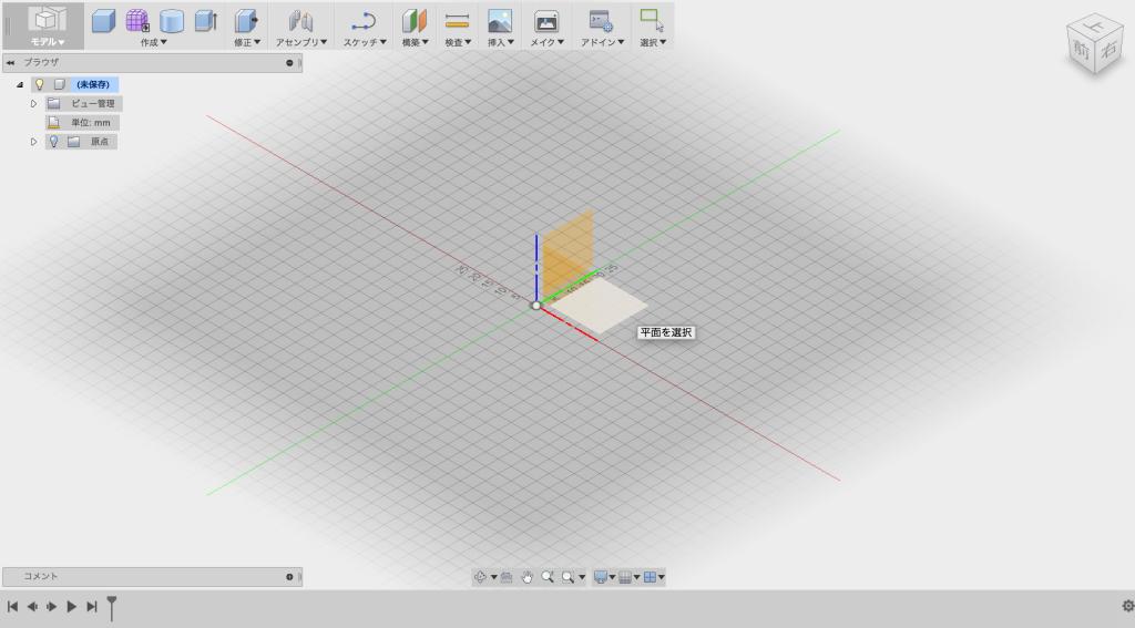 立方体を描画する平面を選ぶ