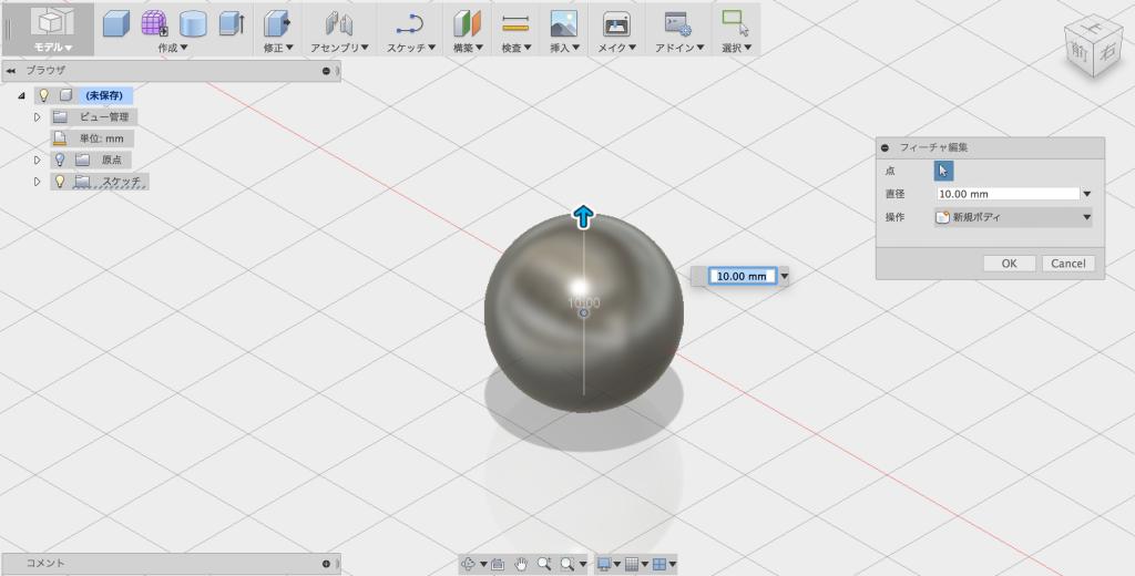 Fusion360のball