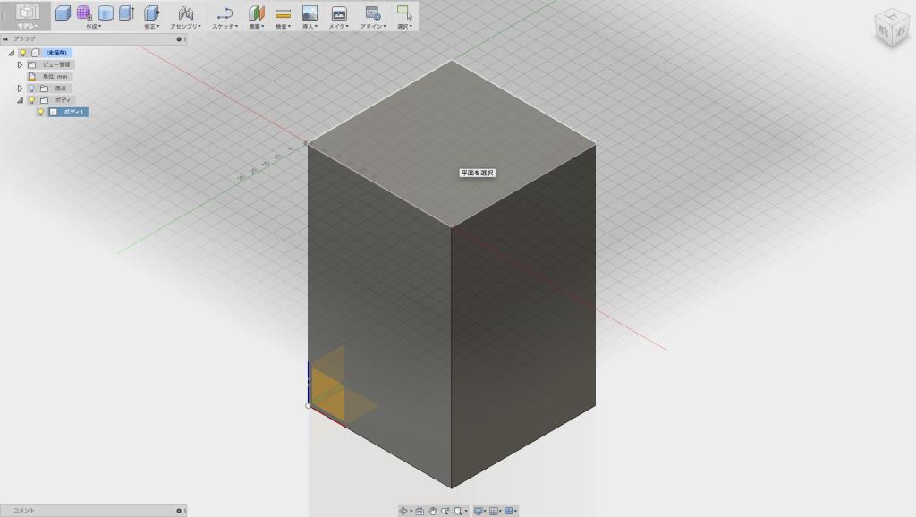 適当な大きさの立方体を作る