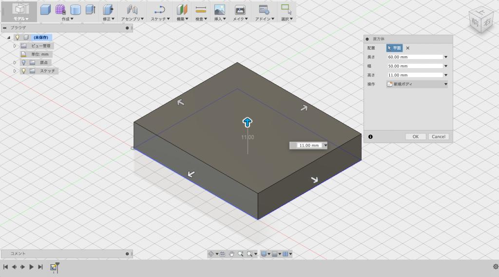 数値入力で立方体の大きさを決める。矢印を動かしても大きさは変えられる