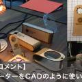 laser20160505_03