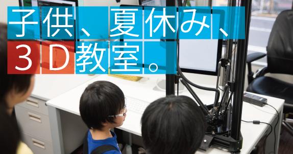子供3DCAD教室