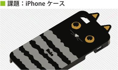 課題のiPhoneケース