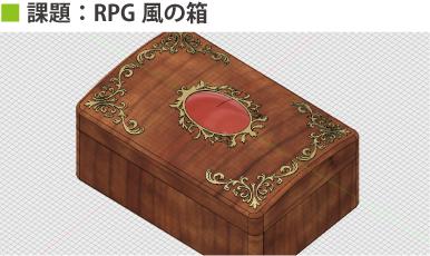 RPG風の箱