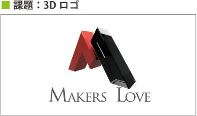 3Dロゴマーク