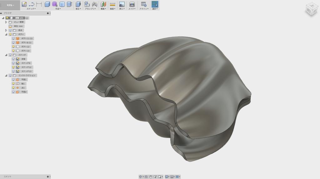 Fusion360で作った有機的な貝