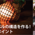 kouzou_03