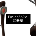 Fusion360で武器や防具を作る