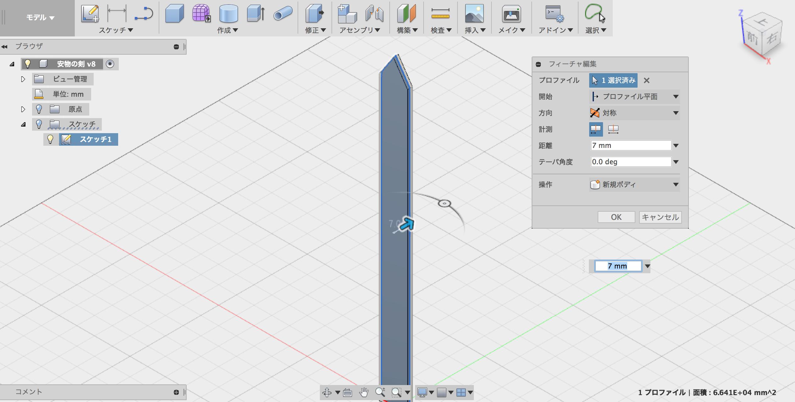 Fusion360で刀身を立体化
