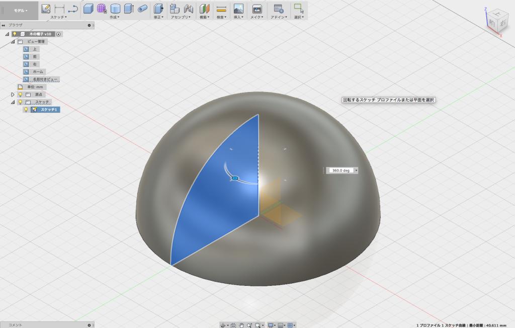 Fusion360の「作成>回転」でお椀のような形状ができる
