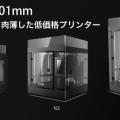 Raise 3Dプリンター