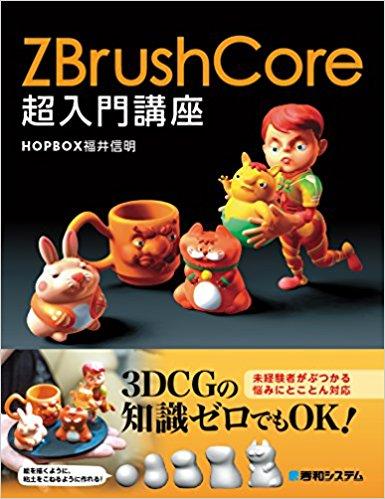 ZBrushCore入門講座