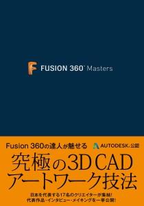 Fusion360マスターズブック