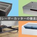 家庭用レーザーカッターの徹底比較