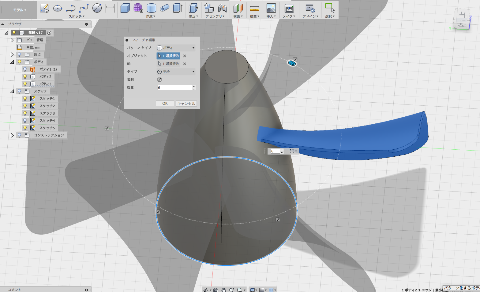 パターンの「円形状パターン」で羽根を増やす