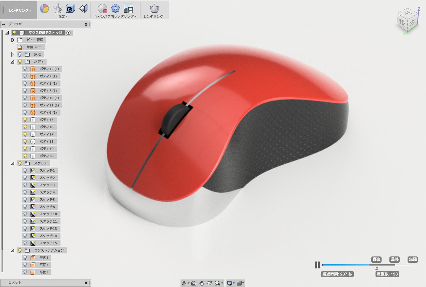 Fusion360を使って作ったマウス