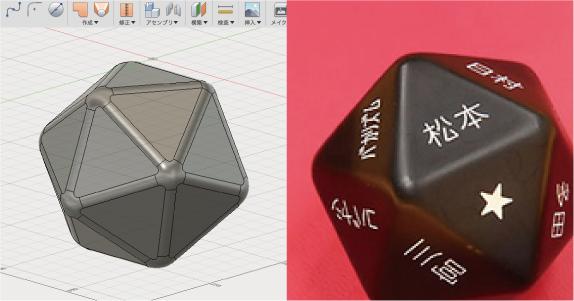 正二十面体をFusion360で作る