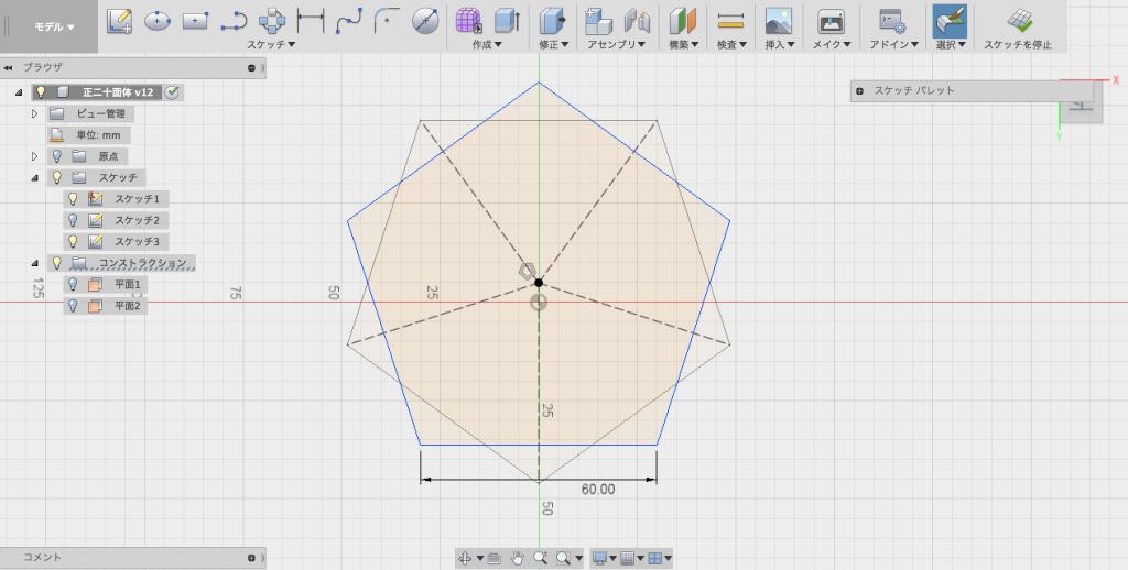 正五角形を描いて、180度回転させる